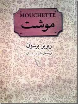خرید کتاب موشت از: www.ashja.com - کتابسرای اشجع