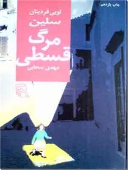 کتاب مرگ قسطی - داستان فرانسوی - خرید کتاب از: www.ashja.com - کتابسرای اشجع