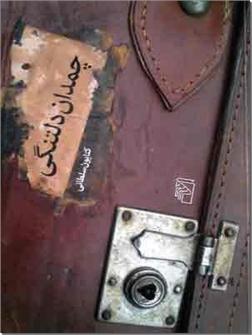کتاب چمدان دلتنگی - داستان فارسی - خرید کتاب از: www.ashja.com - کتابسرای اشجع