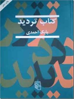 کتاب کتاب تردید - کتابی درباره شناخت فلسفه و نسبیت و ... - خرید کتاب از: www.ashja.com - کتابسرای اشجع