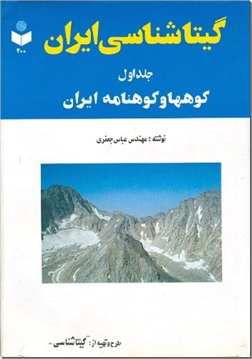 کتاب کوه ها و کوهنامه ایران - 1 - گیتاشناسی ایران - خرید کتاب از: www.ashja.com - کتابسرای اشجع