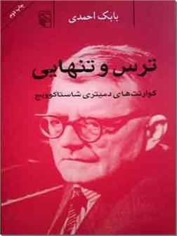 خرید کتاب ترس و تنهایی از: www.ashja.com - کتابسرای اشجع
