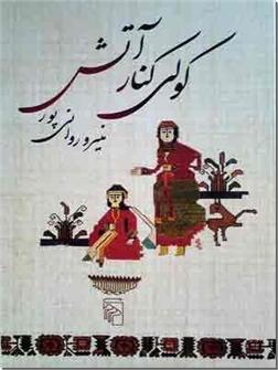 خرید کتاب کولی کنار آتش از: www.ashja.com - کتابسرای اشجع