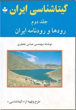 کتاب رودها و رودنامه ایران (2) - گیتاشناسی ایران - خرید کتاب از: www.ashja.com - کتابسرای اشجع