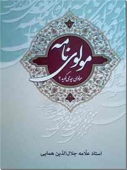 کتاب مولوی نامه - مولوی چه می گوید ؟ - خرید کتاب از: www.ashja.com - کتابسرای اشجع