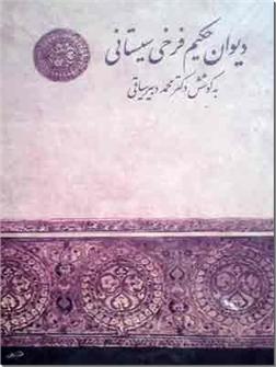 خرید کتاب دیوان حکیم فرخی سیستانی از: www.ashja.com - کتابسرای اشجع