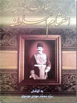 کتاب خاطرات احتشام السطنه - به کوشش سیدمحمد مهدی موسوی - خرید کتاب از: www.ashja.com - کتابسرای اشجع