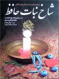 خرید کتاب شاخ نبات حافظ - دکتر خالقی از: www.ashja.com - کتابسرای اشجع