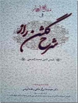 خرید کتاب مفاتیح الاعجاز فی شرح گلشن راز از: www.ashja.com - کتابسرای اشجع
