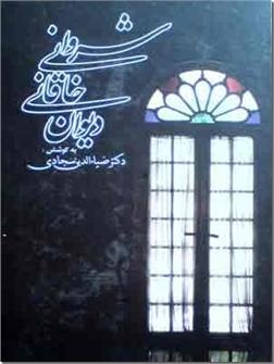 کتاب دیوان خاقانی شروانی - ادبیات کلاسیک - خرید کتاب از: www.ashja.com - کتابسرای اشجع