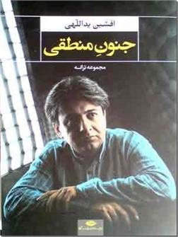 کتاب جنون منطقی - مجموعه ترانه فارسی - خرید کتاب از: www.ashja.com - کتابسرای اشجع