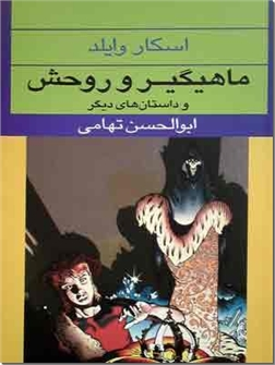 کتاب ماهیگیر و روحش - به همراه چند داستان دیگر - خرید کتاب از: www.ashja.com - کتابسرای اشجع