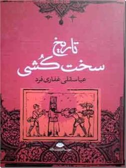خرید کتاب تاریخ سخت کشی از: www.ashja.com - کتابسرای اشجع
