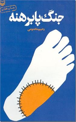 کتاب جنگ پابرهنه - داستان های جنگ - خرید کتاب از: www.ashja.com - کتابسرای اشجع