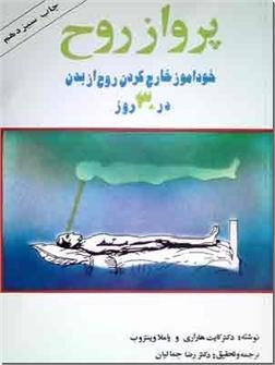 خرید کتاب پرواز روح از: www.ashja.com - کتابسرای اشجع