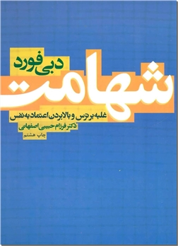 خرید کتاب شهامت - دبی فورد از: www.ashja.com - کتابسرای اشجع