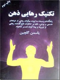 خرید کتاب تکنیک رهایی ذهن گلچین از: www.ashja.com - کتابسرای اشجع