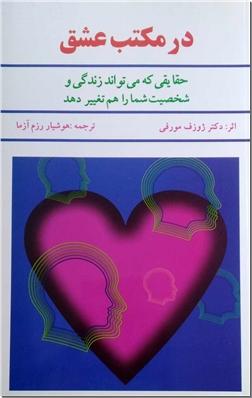 کتاب در مکتب عشق - حقایقی که می تواند زندگی تان را دگرگون کند - خرید کتاب از: www.ashja.com - کتابسرای اشجع