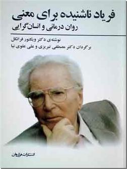 کتاب فریاد ناشنیده برای معنی - روان درمانی و انسان گرایی - خرید کتاب از: www.ashja.com - کتابسرای اشجع
