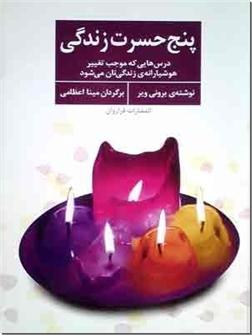 کتاب پنج حسرت زندگی - درس هایی که موجب تغییر هوشیارانه زندگیتان می شود - خرید کتاب از: www.ashja.com - کتابسرای اشجع