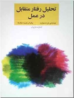 خرید کتاب تحلیل رفتار متقابل در عمل از: www.ashja.com - کتابسرای اشجع