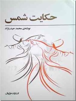 کتاب حکایت شمس - اندر مقالات مولانا و شمس تبریزی - خرید کتاب از: www.ashja.com - کتابسرای اشجع