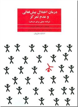 خرید کتاب درمان اختلال بیش فعالی و عدم تمرکز از: www.ashja.com - کتابسرای اشجع