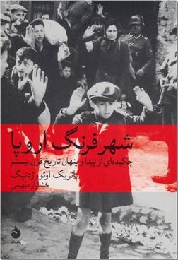 کتاب شهر فرنگ اروپا - تاریخ قرن 20 - چکیده ای از پیدا و پنهان تاریخ قرن بیستم - خرید کتاب از: www.ashja.com - کتابسرای اشجع