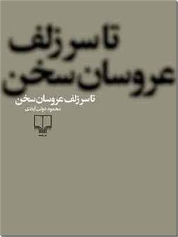 کتاب تا سر زلف عروسان سخن - داستان های فارسی - خرید کتاب از: www.ashja.com - کتابسرای اشجع