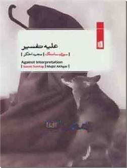 کتاب علیه تفسیر - مجموعه نقدهای مطبوعاتی - خرید کتاب از: www.ashja.com - کتابسرای اشجع