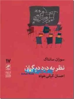 کتاب نظر به درد دیگران - تجربه و هنر زندگی - خرید کتاب از: www.ashja.com - کتابسرای اشجع