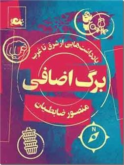 خرید کتاب برگ اضافی - ضابطیان از: www.ashja.com - کتابسرای اشجع