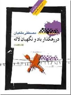 خرید کتاب در رهگذار باد و نگهبان لاله از: www.ashja.com - کتابسرای اشجع