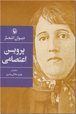 کتاب دیوان پروین اعتصامی نفیس - قابدار و لبه طلایی - خرید کتاب از: www.ashja.com - کتابسرای اشجع