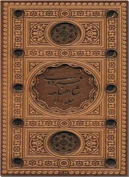 کتاب شاهنامه فردوسی - دو جلدی ترمو لیزری - خرید کتاب از: www.ashja.com - کتابسرای اشجع
