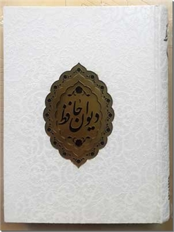 خرید کتاب دیوان حافظ نفیس معطر سفید از: www.ashja.com - کتابسرای اشجع
