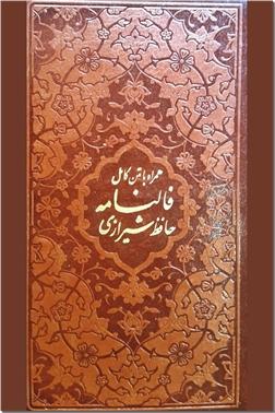 خرید کتاب دیوان حافظ همراه با فالنامه از: www.ashja.com - کتابسرای اشجع