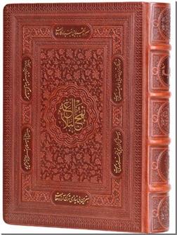 خرید کتاب نهج البلاغه معطر 2 زبانه از: www.ashja.com - کتابسرای اشجع