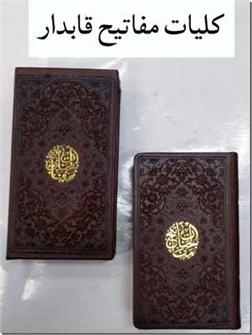 خرید کتاب کلیات مفاتیح الجنان پالتویی قابدار از: www.ashja.com - کتابسرای اشجع