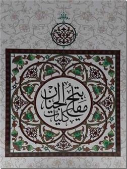 خرید کتاب کلیات مفاتیح الجنان - جیبی از: www.ashja.com - کتابسرای اشجع