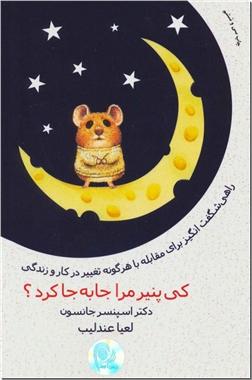 خرید کتاب کی پنیر مرا جابه جا کرد؟ از: www.ashja.com - کتابسرای اشجع