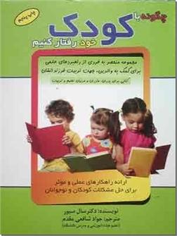 کتاب چگونه با کودک خود رفتار کنیم - ارایه راهکارهای عملی و مؤثر برای حل مشکلات کودکان و نوجوانان - خرید کتاب از: www.ashja.com - کتابسرای اشجع