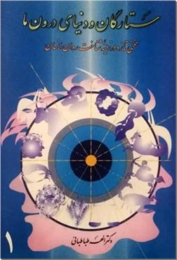خرید کتاب ستارگان و دنیای درون ما از: www.ashja.com - کتابسرای اشجع
