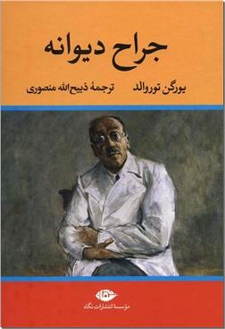 کتاب جراح دیوانه - رمانی مستند از زندگی یک جراح - خرید کتاب از: www.ashja.com - کتابسرای اشجع