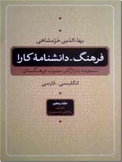 کتاب فرهنگ - دانشنامه کارا - خرمشاهی - سنجیده با واژگان مصوب فرهنگستان - دوره 5 جلدی - خرید کتاب از: www.ashja.com - کتابسرای اشجع