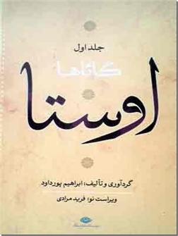 کتاب اوستا با ضمیمه وندیداد - 4 جلدی - سروده ها و نامه های  زرتشت، وندیداد، خرده اوستا - خرید کتاب از: www.ashja.com - کتابسرای اشجع