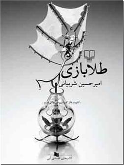 کتاب طلا بازی - - آقا پیمان فکر کنم داریم مورچه می شویم - - خرید کتاب از: www.ashja.com - کتابسرای اشجع