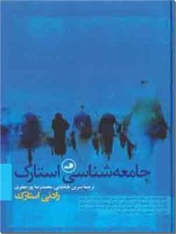 کتاب جامعه شناسی استارک - آشنایی با روش ها و نظریه های جامعه شناسی - خرید کتاب از: www.ashja.com - کتابسرای اشجع