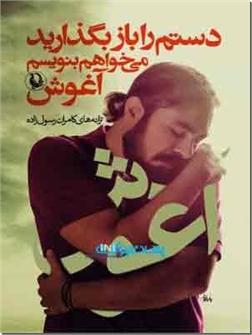 کتاب دستم را باز بگذارید می خواهم بنویسم آغوش - ترانه های معاصر ایران - خرید کتاب از: www.ashja.com - کتابسرای اشجع