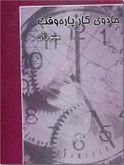 خرید کتاب جادوی کار پاره وقت - جیم ران از: www.ashja.com - کتابسرای اشجع
